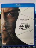 影音專賣店-Q00-1310-正版BD【分裂】-藍光電影