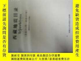 二手書博民逛書店西藏地震目錄罕見(公 1911年—公 1977年)Y12421