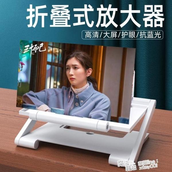 KQP折疊升降式手機屏幕放大器鏡高清擴大屏超清抗藍光懶人6D滿屏 618促銷
