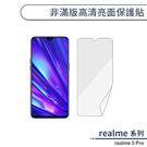 realme 5 Pro 非滿版高清亮面保護貼 保護膜 螢幕貼 軟膜 不碎邊