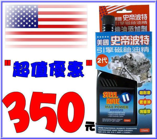 【吉特汽車百貨】第二代史帝波特磁釉油精【美國原裝進口】更省油~更有力