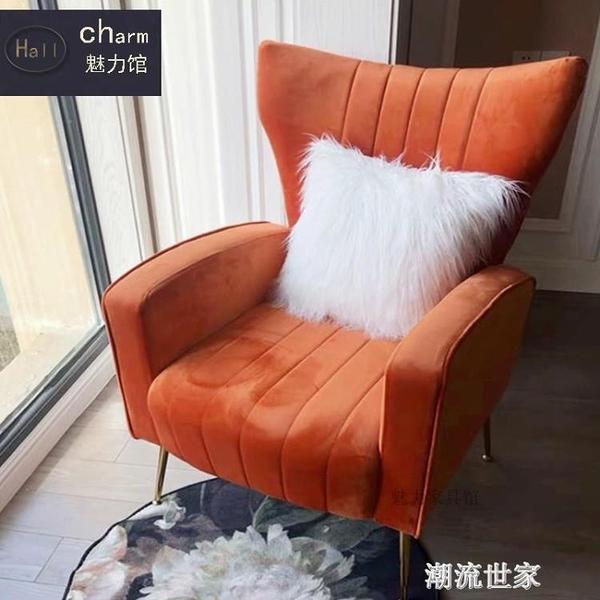 北歐沙發椅小戶型客廳休閒輕奢單人沙發美式高靠背懶人陽台老虎椅MBS『潮流世家』