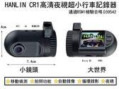 Hanlin 高清1080P超小迷你行車記錄器(拍照+錄影+自動感應)