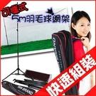 羽毛球網架可攜式5m羽球網架(附背袋)可拆式練習架子另售羽球拍組.運動用品推薦哪裡買