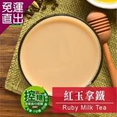歐可茶葉 控糖系列 真奶茶 紅玉拿鐵x3盒 (8入/盒)【免運直出】