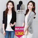 糖罐子*現折200元*韓品‧翻領口袋開襟外套→預購【E42777】