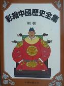 【書寶二手書T9/少年童書_QFZ】彩繪中國歷史全集-明朝_牛頓編輯部