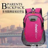 登山包 雙肩包男大容量旅行包背包正韓女旅游登山包戶外防水休閒電腦書包 童趣屋