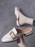半拖鞋涼拖鞋女新款春季外穿時尚百搭奶奶包頭半拖鞋女無後跟懶人鞋  【快速出貨】
