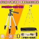 隨身型 手機 照相機 三角架 三腳架 鋁合金 伸縮腳架 通用各手機 手機自拍