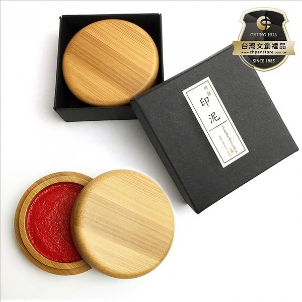 【中華筆莊】竹盒印泥 60g (艾絨印泥) - 台灣品牌