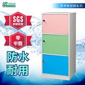 IHouse-零甲醛 環保塑鋼3門置物櫃(寬43深31高103cm)多色組合