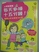【書寶二手書T2/養生_LGG】每天多睡十五分鐘_上班族媽媽啦啦隊