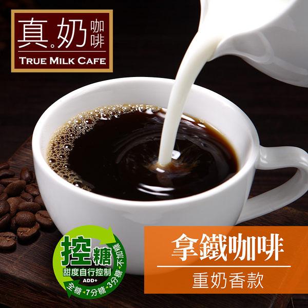 歐可  巴黎旅人 拿鐵咖啡 重奶香款 8包/盒