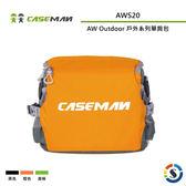 【Caseman卡斯曼】AW Outdoor 戶外系列單肩包 AWS20