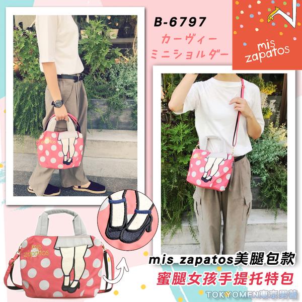 日本mis zapatos B-6797蜜腿女孩肩背手提兩用包