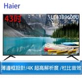 海爾 Haier 43吋 4K UHD 液晶顯示器 LE43B9600U