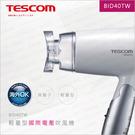 ★24期零利率★TESCOM BID40 雙電壓負離子吹風機 國際電壓 保濕 輕量 快乾 公司貨★薪創數位