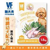 【送500g*1】*KING WANG*魏大夫VF《特調幼犬配方(雞肉+米)》1.5kg
