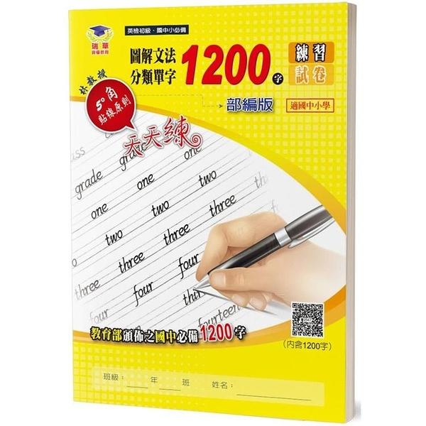 圖解文法分類單字1200字:英檢初級 常考片語練習及試卷