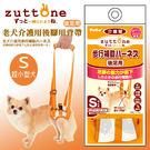 [寵樂子]《日本PETIO》老犬介護用W...