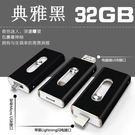 M9 蘋果+安卓 三星 note5 HTC M9 小米 隨身碟 iPhone 6/5s/6plus ipad 專用電腦三用U盤32g 隨身碟雙插頭3.0