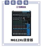 【非凡樂器】YAMAHA MG12XU混音機 /D-PRE/麥克風前及放大器/萬用型電源供應器/公司貨保固