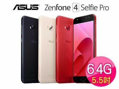 福利品-ASUS ZenFone 4 Selfie Pro ZD552KL 智慧