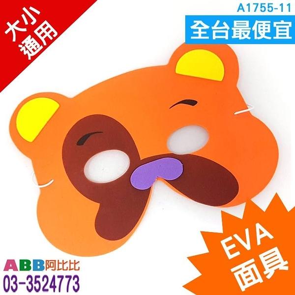 A1755-11_EVA動物面具 浣熊#面具面罩眼罩眼鏡帽帽子臉彩假髮髮圈髮夾變裝派對