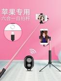 【蘋果專用】自拍桿iPhone5/6/7/8plus/x/xs/xsmax/xr三腳架加長手機藍牙遙控