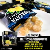 (即期商品-效期3/20) 馬來西亞BF 薑汁玫瑰海鹽檸檬糖(盒)
