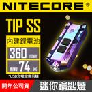 【公司貨】TIP SS 迷你手電筒 不鏽鋼鍍鈦 鑰匙扣 NITECORE 內置鋰電池 USB 充電 360流明 奈特科爾