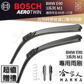 BOSCH BMW E90 3系列 M3 05年~11年 歐規專用雨刷 免運 贈潑水劑 24 19 兩入 哈家人