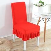 椅子套彈力椅套餐廳飯店椅套家用椅套罩餐桌椅子套罩酒店餐椅套 QQ25822『東京衣社』