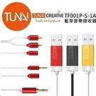 『結帳現折』Tunai Firefly 藍芽4.0 音樂接收器螢火蟲 TF001P-S-1A