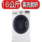 LG樂金【WD-S16VBD】16kg蒸氣洗脫烘滾筒洗衣機