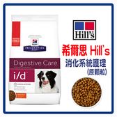 【力奇】Hill's 希爾思 犬用處方飼料- i/d 消化系統護理(原顆粒)17.6LB -(桃紅) (B061C06)