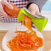 廚房多功能切絲器 創意螺旋漏斗削絲器旋轉沙漏切絲器 切菜刨絲器 盯目家