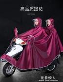 正招電動摩托車雨衣長款全身時尚雙人男女加大加厚電瓶車成人雨披 完美情人精品館