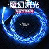 手機充電線 蘋果流光數據線iPhone6/7/8/x發光跑馬燈手機充電線器6s 俏腳丫