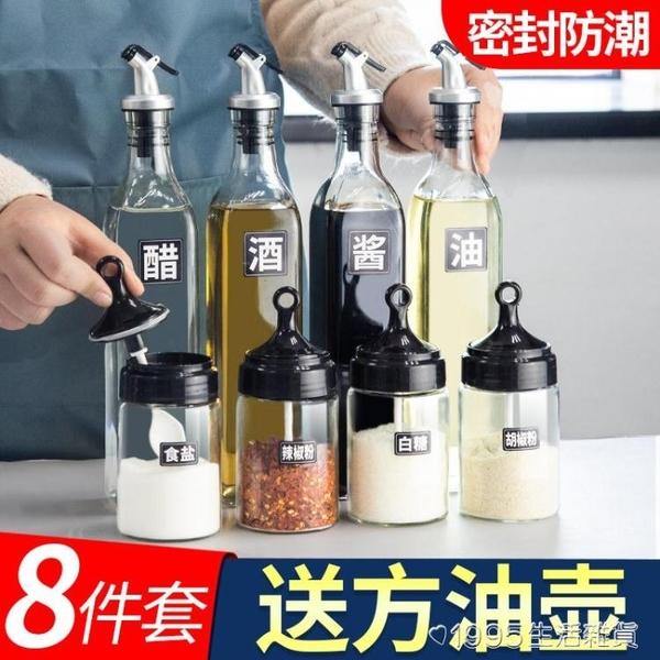 廚房用品家用大全調料罐子組合套裝調味瓶罐調料盒油壺調料瓶鹽罐 1995生活雜貨