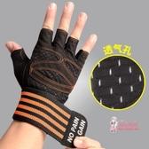 健身手套 健身手套男半指運動護腕女引體向上健身房器械訓練防滑助力帶護膝 6色