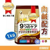 SmartHeart GOLD 慧心機能犬糧 體重控制健康配方中粒1kg ~寶羅寵品~