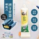 [7-11限今日299免運]轉動式擠牙膏器 懶人擠牙膏神器 保養品擠壓器 藥膏擠壓器(mina百貨)【F0481】