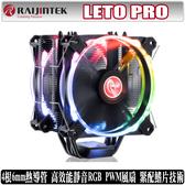 [地瓜球@] RAIJINTEK LETO PRO RGB CPU 散熱器 塔扇 12公分 PWM 溫控 風扇 雙風扇