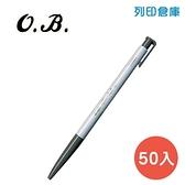 OB NO.1005 黑色 0.5自動原子筆 50入/盒
