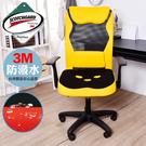 電腦椅 椅子 書桌椅 凱堡 3M防潑水美曲腰背3孔後收折手電腦椅【A12348】