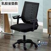 電腦椅 電腦椅家用舒適會議椅辦公椅升降轉椅宿舍學習座椅辦公室靠背椅子T 多色