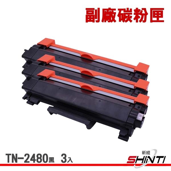 【3入】SHINTI Brother TN-2480 黑 副廠相容碳粉匣 L2375dw/L2550dw/L2770dw