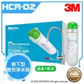 3M HCR-02 櫥下型雙效淨水器(過濾+軟水)★一支抵多支★有效去除氯、鉛、汞、水垢★水達人